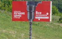 Реклама в Уфе